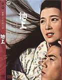 地上 [DVD]