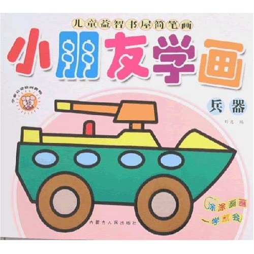 儿童益智书屋简笔画-小朋友学画(兵器)