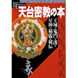 Book of Tendai esoteric Buddhism - Arcane-secret star of God to protect the unlucky direction of Ojo (New sight...