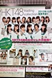 HKT48 トレーディングコレクション 販促ポスター(非売品)