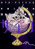 多重人格探偵サイコ (22) (カドカワコミックス・エース)