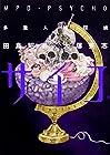 多重人格探偵サイコ 第22巻