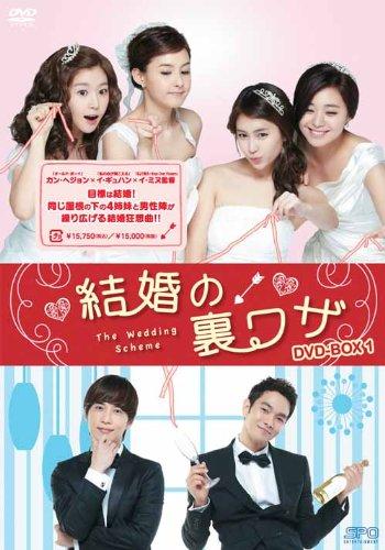 結婚の裏ワザ DVD-BOX1