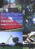 大地の芸術祭―越後妻有アートトリエンナーレ2006