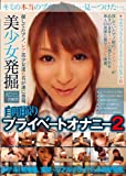 自画撮り プライベートオナニー 2 [DVD]