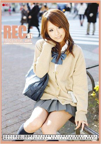 REC 61 [DVD]
