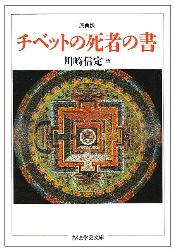 原典訳 チベットの死者の書
