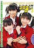 MAGISTER NEGI MAGI 魔法先生ネギま! DVD 3