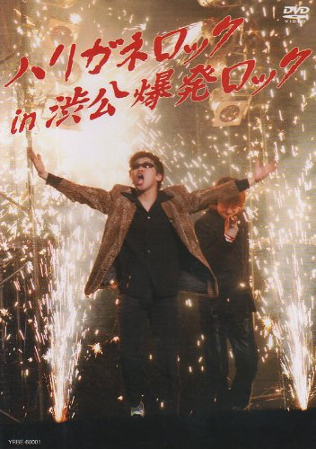 ハリガネロック in 渋公爆発ロック [DVD]