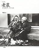 写真集 老農: 北上高地の生  40年の記録