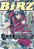 コミック BIRZ ( バーズ ) 2010年 03月号 [雑誌]