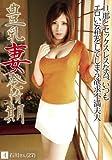 豊乳妻発情期4 [DVD]