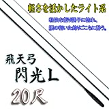シマノ(SHIMANO) 飛天弓 閃光L(ひてんきゅう せんこうL) 20