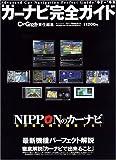 最新カーナビ完全ガイド '07~'08―世界最高峰「Nipponカーナビ」の進化と真価 (SAN-EI MOOK)