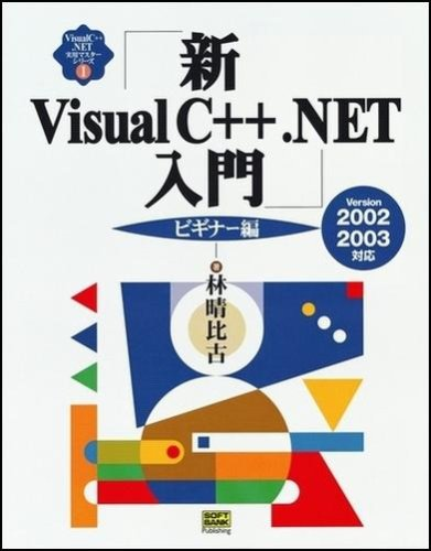 新Visual C++.NET入門