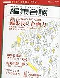編集会議 2012年秋号 2012年 12月号 [雑誌]