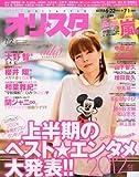 オリ☆スタ 2012年 7/2号 [雑誌]