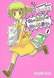 私のおウチはHON屋さん(1) (ガンガンコミックスJOKER) [コミック]