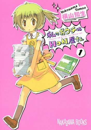 私のおウチはHON屋さん(1) (ガンガンコミックスJOKER)