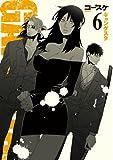 GANGSTA.6【限定版】 (バンチコミックス)