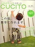 こどもブティックCUCITO (クチート) 2008年 07月号 [雑誌]