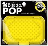 テクセルジャパン ビタットPOP ウエットシートのフタ レギュラーサイズ イエロー ランキングお取り寄せ