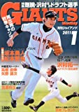 月刊 GIANTS (ジャイアンツ) 2011年 01月号 [雑誌]