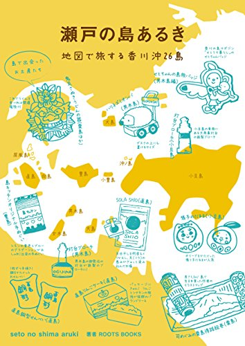 瀬戸の島あるき―地図で旅する香川沖26島