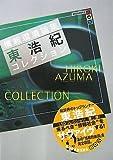 情報環境論集―東浩紀コレクションS (講談社BOX)
