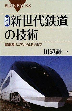 図解 新世代鉄道の技術