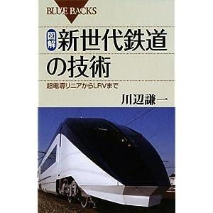 図解・新世代鉄道の技術―超電導リニアからLRVまで
