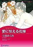 代理母 テーマセット vol.1 (ハーレクインコミックス)