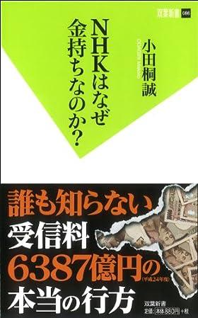 NHKはなぜ金持ちなのか? (双葉新書)