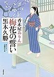 梅花の誓い-香木屋おりん(1) (双葉文庫)