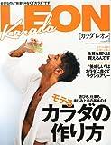 Karada LEON (カラダレオン) 2014年 07月号 [雑誌]