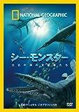 ナショナル ジオグラフィック[DVD] シー・モンスター 太古の海の支配者たち
