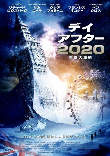 デイアフター2020-首都大凍結 [DVD]