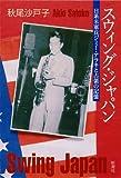 スウィング・ジャパン: 日系米軍兵ジミー・アラキと占領の記憶