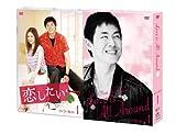 恋したい DVD-BOX1