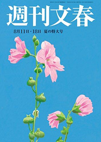 週刊文春 8月11日・18日号[雑誌]