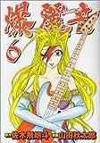 爆麗音-バクレオン- 6 (ヤングジャンプコミックス)
