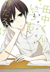 田中くんはいつもけだるげ 1巻 (デジタル版ガンガンコミックスONLINE)