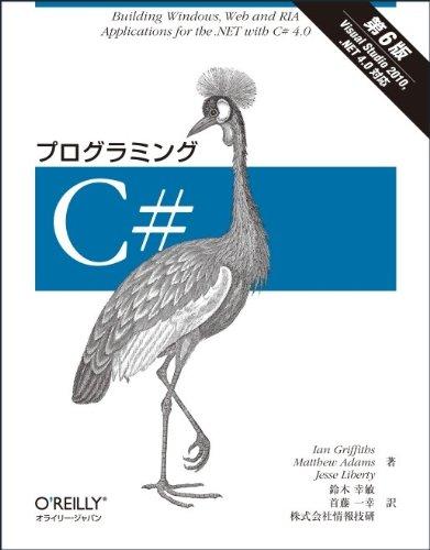 プログラミングC# 第6版