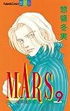 MARS(9) (講談社コミックスフレンドB (1140巻))