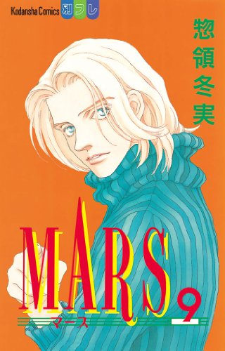 MARS(9) (別冊フレンドコミックス)