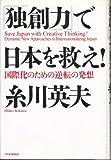 「「独創力」で日本を救え!」糸川 英夫