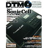 DTM MAGAZINE 2007年 10月号 [雑誌]
