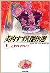王女アレキサンドラ (白泉社文庫―美内すずえ傑作選)