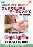 ゾーンセラピー1 ひとりでも出来る手・足のツボ1 【日常の症状別編】 [DVD]