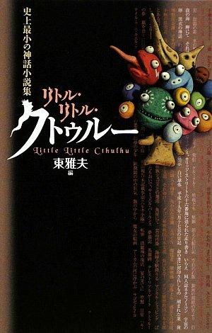 リトル・リトル・クトゥルー―史上最小の神話小説集